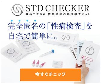 std研究所